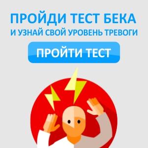Тест Бека